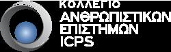 Κολλέγιο Ανθρωπιστικών Επιστημών - ICPS